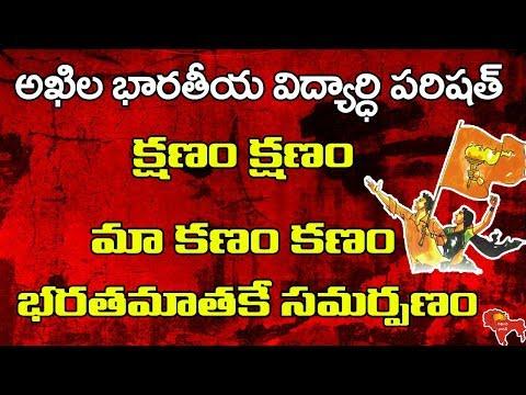 కారు చీకటిని చీల్చి వెలుతురును పంచే రావికిరాణాలం | ABVP Inspiring Songs in telugu