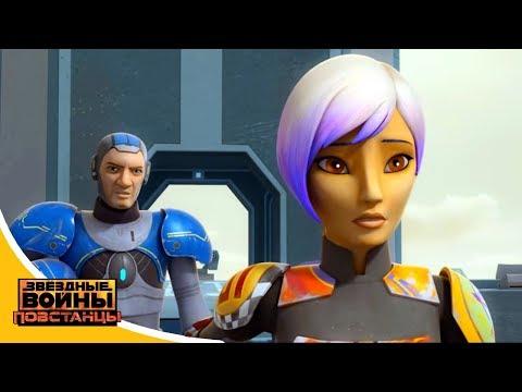 Звёздные войны: Повстанцы - Герои Мандалора. Часть 1 - Star Wars (Сезон 4 Серия 1)