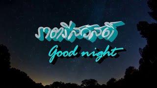 """ราตรีสวัสดิ์ """"ก่อนนอนคืนนี้"""""""