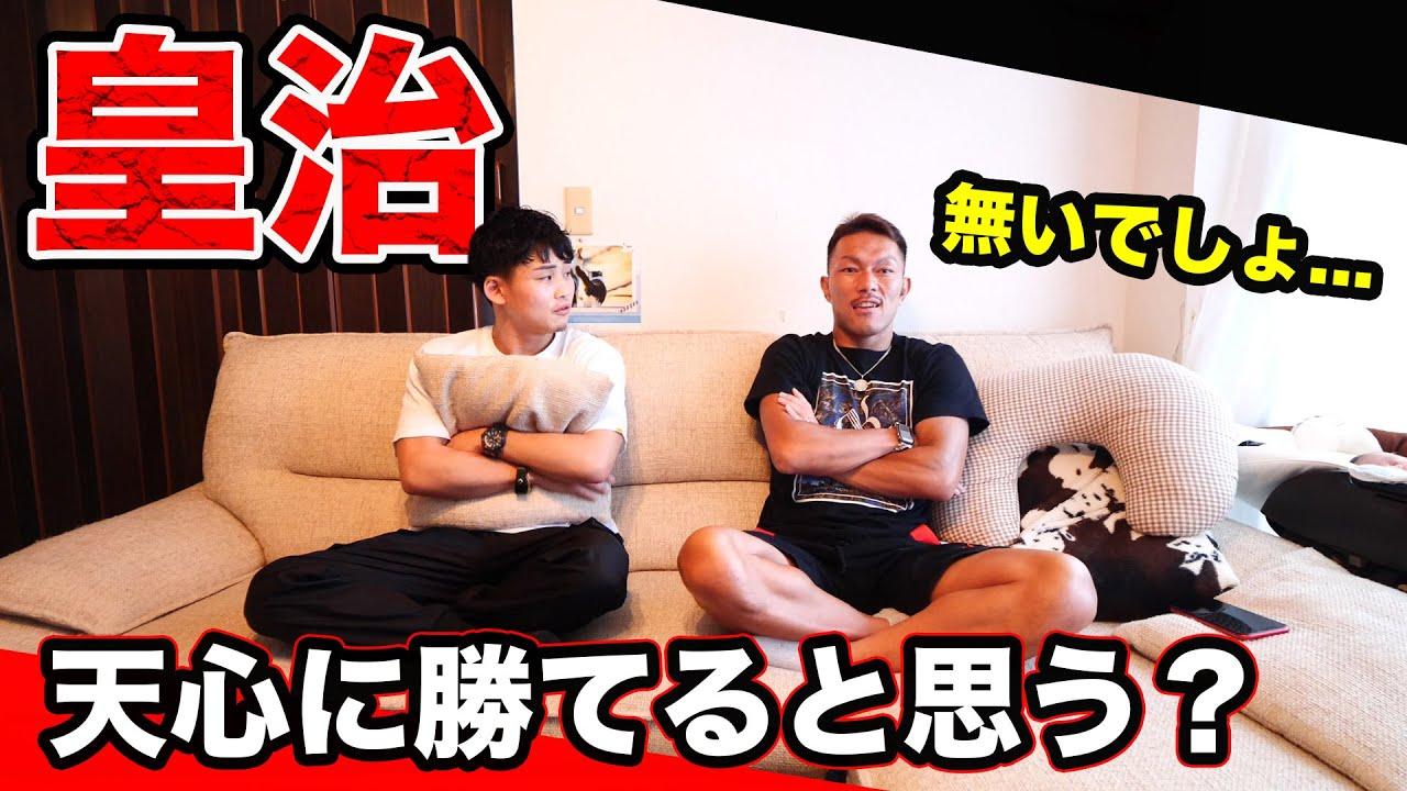 赤穂さんと【那須川天心 VS 皇治】について話してみた