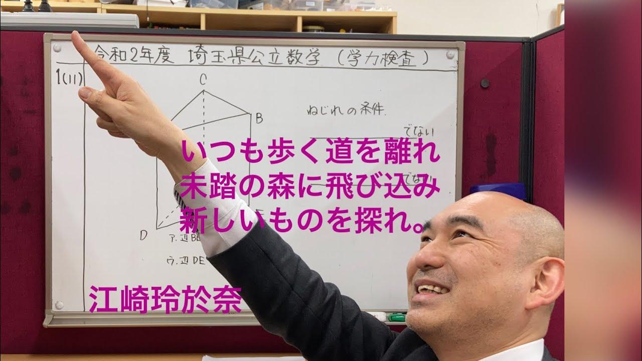 令和2年度 埼玉県入試 数字 学力検査 【大問1(11)】