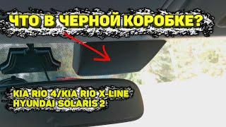 Что же находится в черной коробке на лобовом стекле KIA RIO 4/KIA RIO X-LINE/HYUNDAI SOLARIS 2