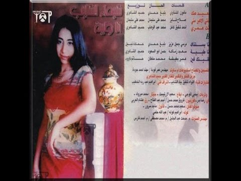 chaimae aw3idak mp3