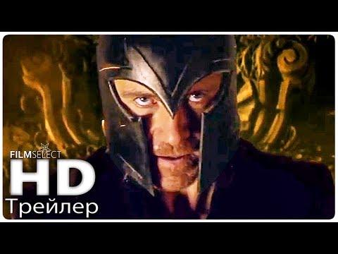 Люди Икс Тёмный Феникс Русскийv трейлер 2 (2019)