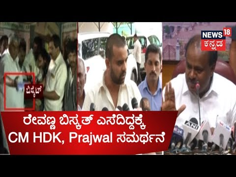 CM HDK & Prajwal Revanna Reacts On HD Revanna's Controversial Biscuit Throw Video
