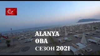 ALANYA КАКИЕ ОТЕЛИ ОТКРЫЛИСЬ В РАЙОНЕ ОБА НА 3 ИЮЛЯ ТУРЦИЯ 2021