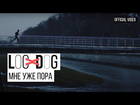 Loc-Dog - Мне уже пора (Премьера клипа 12+)
