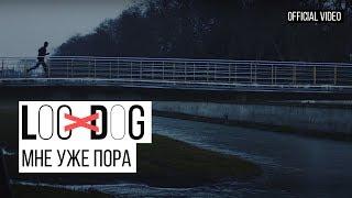 Смотреть клип Loc-Dog - Мне Уже Пора