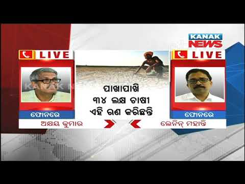 Big Debate: Drought-Like Situation & Farmers' Loan Waiver