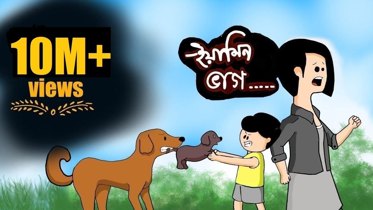 Download টাইসন রিটার্ন I TYSON RETURN I YAMIN I SAMBA