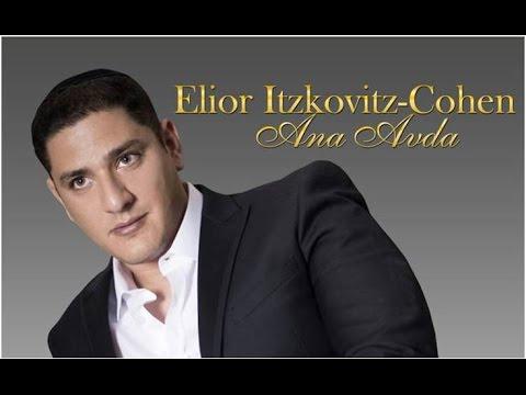 אליאור איצקוביץ כהן אנא עבדא Elior Itzkovitz Cohen Ana Avdo
