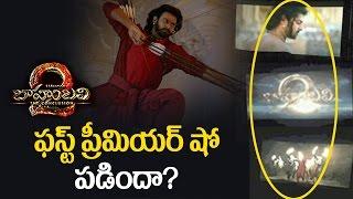 Baahubali 2 premier show | telugu cinema updates