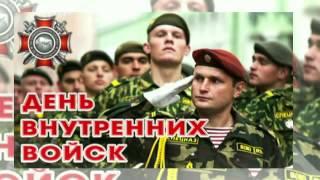 Поздравление с Днем ВВ МВД РФ от Совета ветеранов 21 ОБрОН