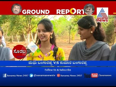 DODDAVARA AKHADA | Soraba, Shimoga District |Part 1 ಮಧು ಬಂಗಾರಪ್ಪ V/S ಕುಮಾರ ಬಂಗಾರಪ್ಪ.