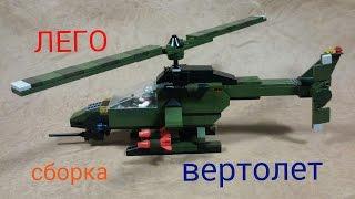 как сделать ВЕРТОЛЕТ с конструктора лего..how to make a helicopter from Lego