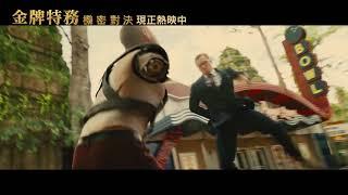 【金牌特務:機密對決】30 TVC 夢幻陣容篇