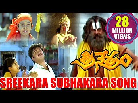 Trinetram Songs - Sreekara Subhakara - Raasi, Sijju, Sindu