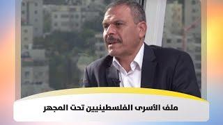 ملف الأسرى الفلسطينيين تحت المجهر