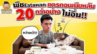 EP65 ปี1 กินจนเมียหลับ | PEACH EAT LAEK