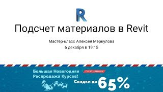 Мастер-класс по Revit. Материалы и ведомости.