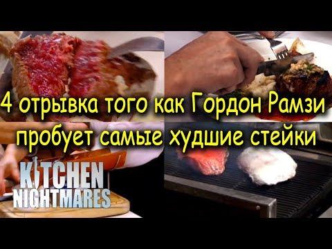 4 отрывка того как Гордон Рамзи пробует самые худшие стейки на кухне кошмаров Kitchen Nightmares