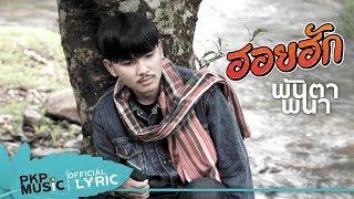 ฮอยฮัก - พันตา พนา 【LYRIC VIDEO】