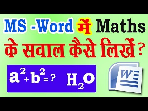 MS -Word में गणितीय समीकरण कैसे लिखें ? How To Write Mathematical Equation In Ms Word In Hindi ?
