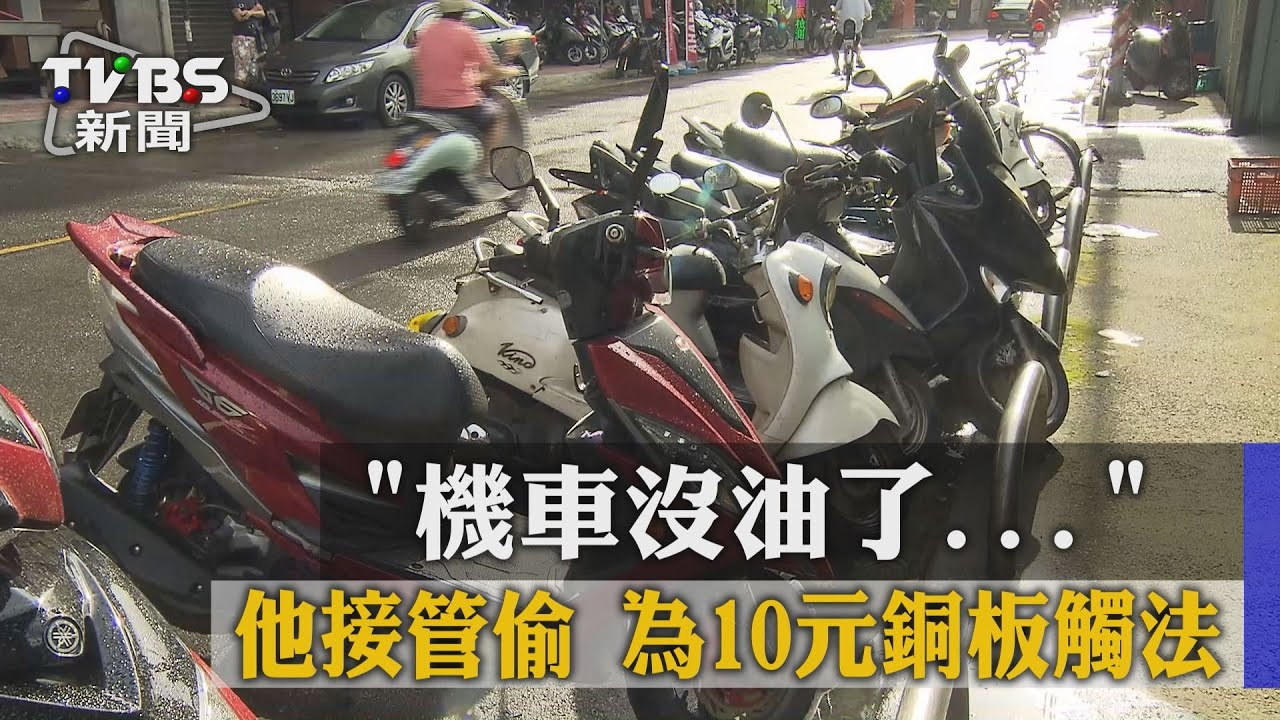 【TVBS】「機車沒油了‧‧‧」 他接管偷 為10元銅板觸法 - YouTube