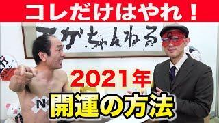 ゲッターズ飯田に2021年開運の方法を聞いた