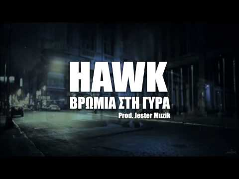 HAWK - Βρωμιά στη γύρα | prod. Jester