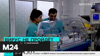 В больницы Москвы не пустят посетителей из-за коронавируса - Москва 24