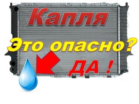 Опасно ли подтекание радиатора? Замена радиатора на Ауди 100 С4