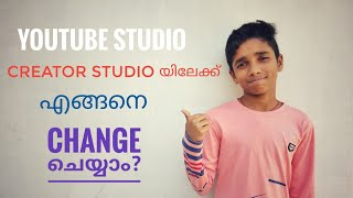How to change YouTube studio to creator studio Malayalam | How to get creator studio | MK techy