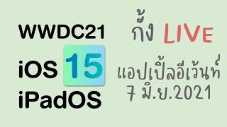 กั้ง Live - WWDC 21