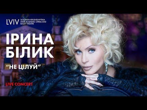 Ірина Білик - Не цілуй (Live)