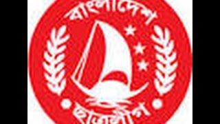 Bangladesh Student League... দলীয় সংগীত