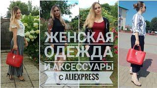 Женская одежда и аксессуары с Aliexpress | ОБЗОР И ПРИМЕРКА