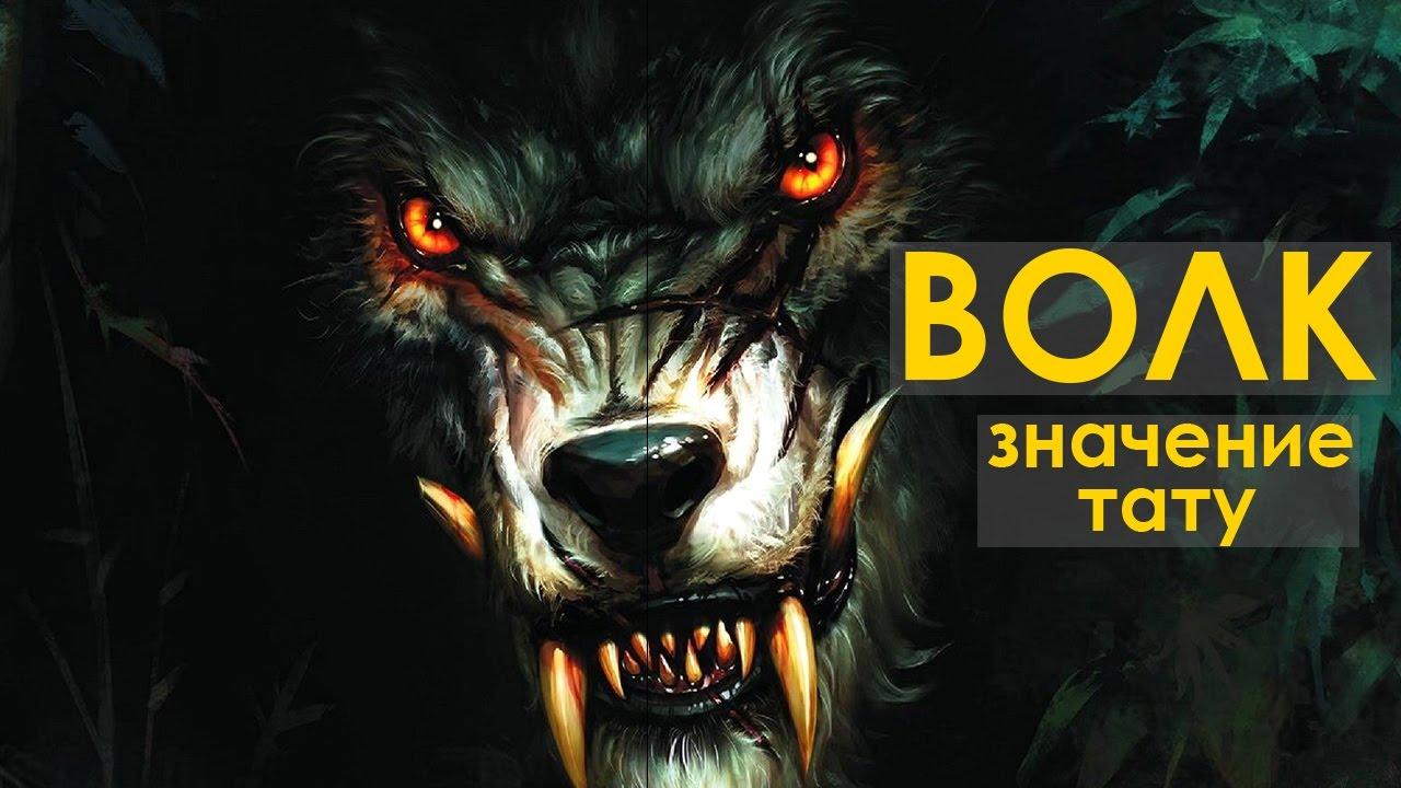 значение тату волка для девушек и парней волк воющий на луну стая волков