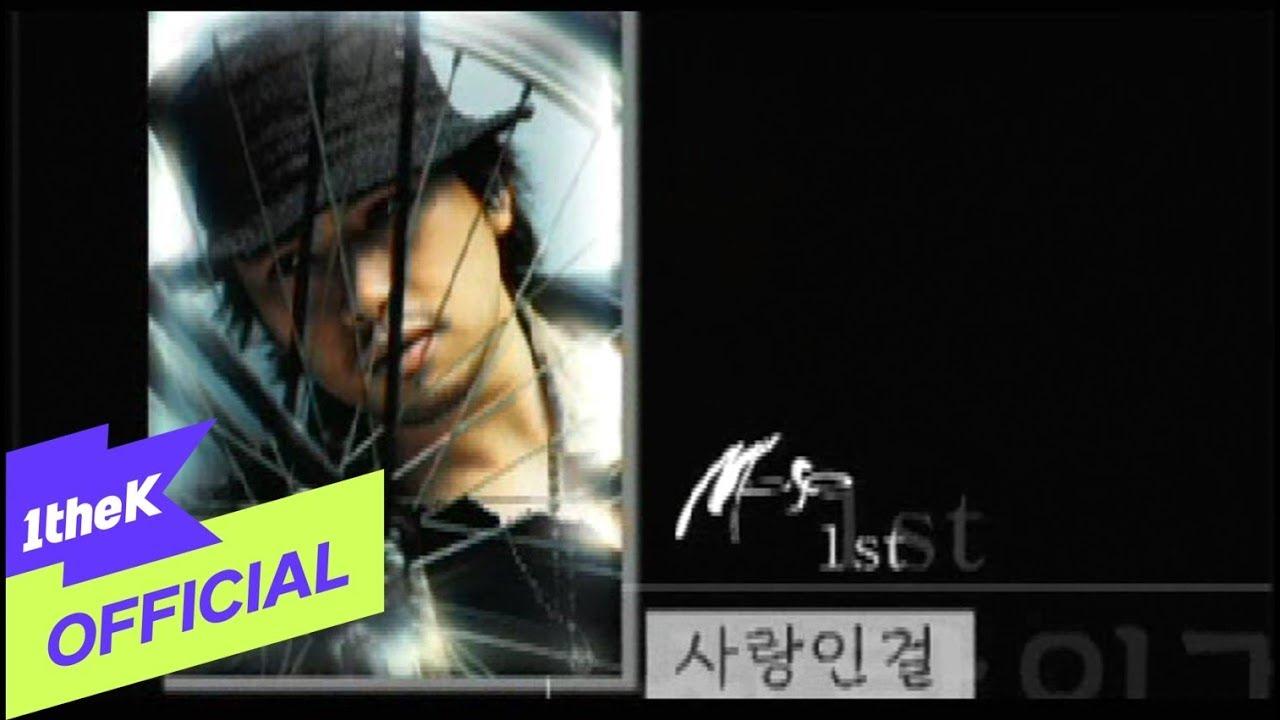 [MV] Mose(모세)_It's love(사랑인걸)