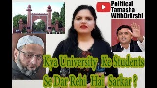 Why Are Education Institutes Being Targeted ??#amu #jnu