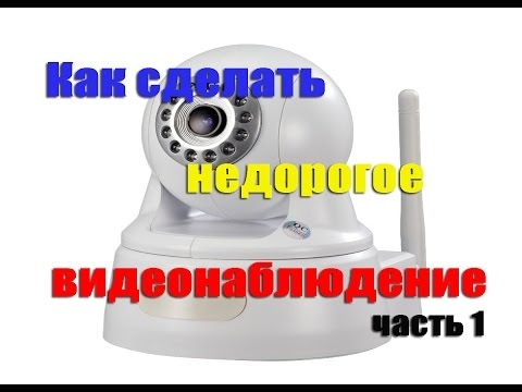 недорогое видеонаблюдение дома