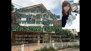 ขายฝากที่ดินทั่วไทย คุณนิตยา thumbnail