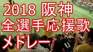 阪神タイガースを愛する隊員LINE@を始めました! http://line.me/ti/p/...