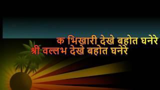 Bhale Bure Dou Tere Shri Vallabh