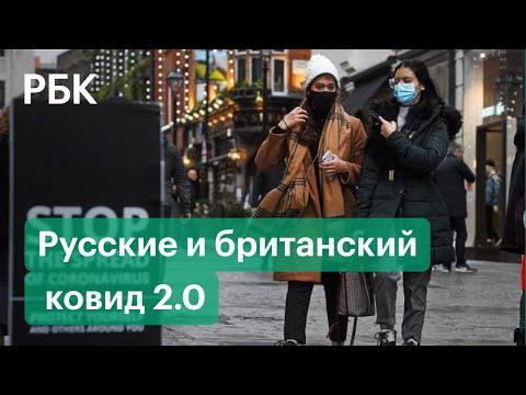 Как живут русские селебрити на карантине в Лондоне с COVID-мутантом