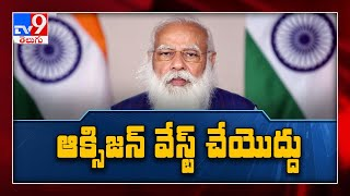 PM Reviews medical oxygen stocks as India looks to import amid shortage - TV9