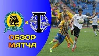 10.08.19.  Луч-Торпедо 0:1 Обзор матча.