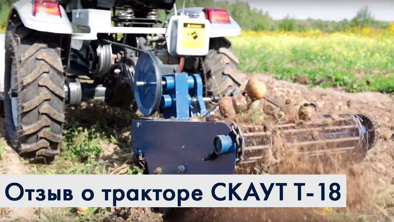 Трактор СКАУТ T-18 копает картошку