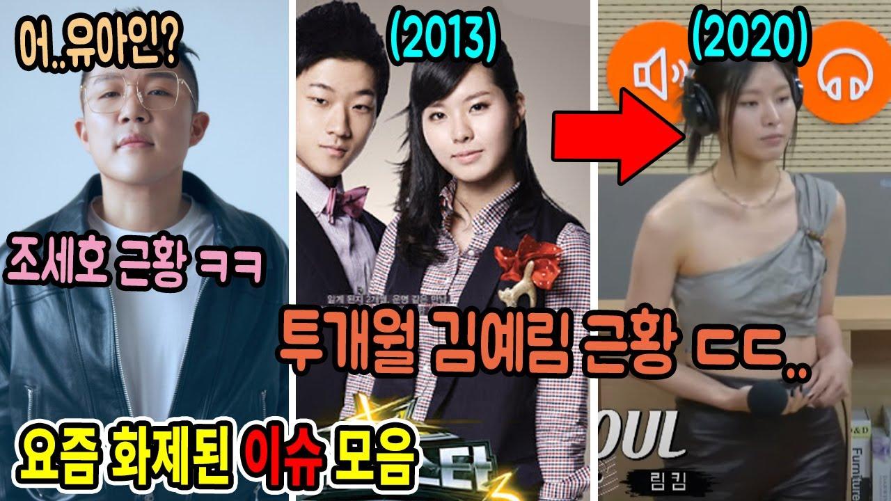슈스케 투개월 김예림 최신근황 ㄷㄷ.........요즘 화제 된 이슈모음