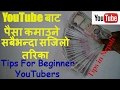 How to make money on youtube Earn Money from YouTube